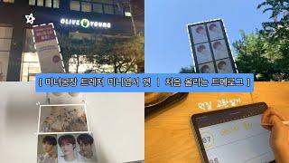 올리브영 마녀공장 트레저 미니엽서 [트메로그]