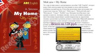 Мой дом = My Home Видеообзор