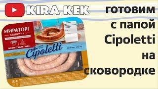 Чиполетти для гриля - Мираторг - Miratorg - Cipoletti готовим на сковородке / объедение!!!