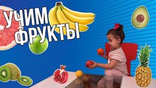 Играем в  детские карточки.Дети смотрят и играют в фрукты.Витамины против вирусов.Детское видео