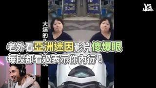 酷的夢》老外看亞洲迷因MEME影片傻爆眼 每段都看過表示你內行!《VS MEDIA》