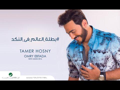 """Batelet El Aalam Fel Nakad - Tamer Hosny """"English SUbtitled""""  / بطلة العالم في النكد - تامر حسني"""