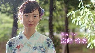 Entry No.3 宮﨑玲衣 公式プロフィール】 http://misskeiosfc.com/rei/