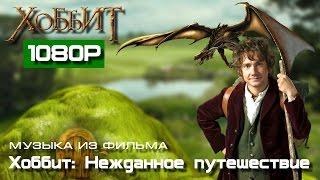 """Музыка из к/ф """"Хоббит"""""""