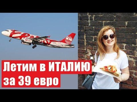 Авиакомпания Ernest Airlines. Авиабилеты в Италию. Дешевые авиабилеты в Италию