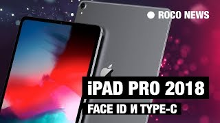 iPAD PRO 2018 получит Face ID и Type-C! НОВОСТИ!