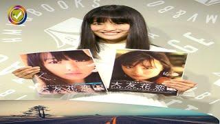 大友花恋、高校生最後の写真集でラスト制服披露も「今後もどんど 着たい...