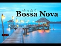Relaxing Bossa Nova Guitar Music - Chill Out Music For Work,Study,Sleep
