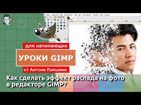 Эффект распада на фото в GIMP