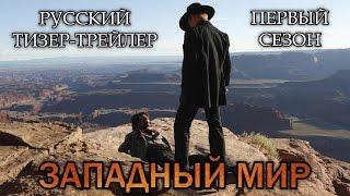Западный Мир / Westworld (2016) Русский Тизер-Трейлер Первого Сезона HD