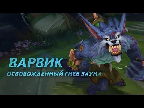видео: Обзор чемпиона: Варвик | Игровой процесс league of legends