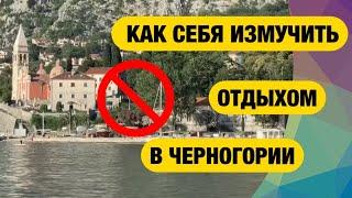 Цены на экскурсии в Черногории. Что посмотреть? Котор, Тиват, Будва. Москвая прогулка Бока Которская