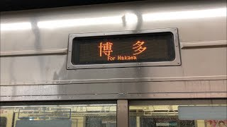 【日立IGBT】福岡市営1000N系第10,18編成走行音(博多行き臨時列車) / Fukuoka Subway-1000N sound