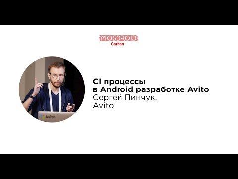 CI процессы в Android разработке Avito | Сергей Пинчук