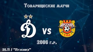 \Динамо-2\ 2006 г.р. - \Арсенал\