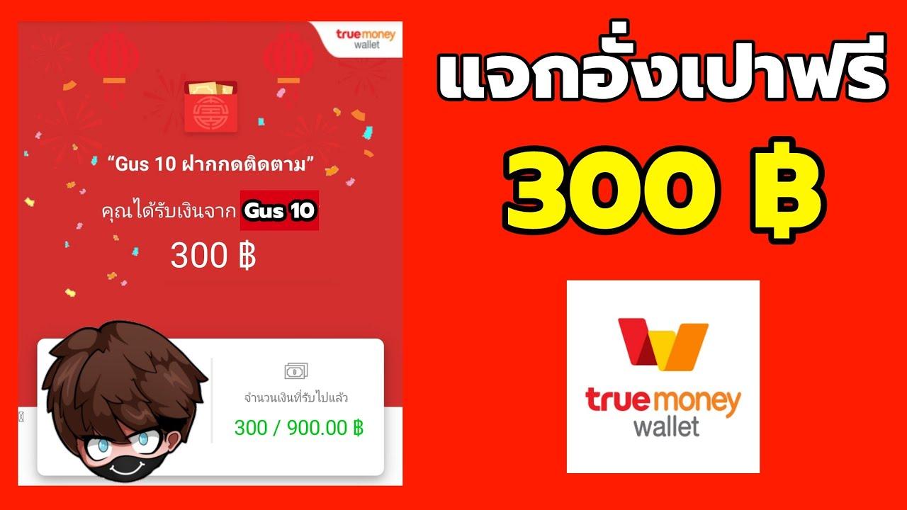สอนหาเงินเข้า Wallet ฟรี !! 300.00 ฿ มารับอั่งเปาด่วน ✅❤  EP.7 #Shorts ฉลองผู้ติดตาม 100,000 ❤❤✅