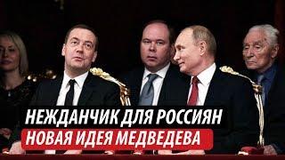Нежданчик для россиян. Новая идея Медведева