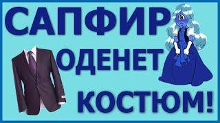 САПФИР ОДЕЛА СВАДЕБНЫЙ КОСТЮМ!!МИНИ ГИФКА!!( * _ * )