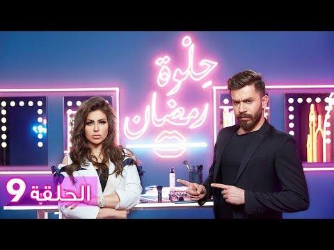 الحلقة 9: حلوة رمضان 2018 مع حليمة بولند - EP9: HELWET RAMADAN 2018 X Halima Boland