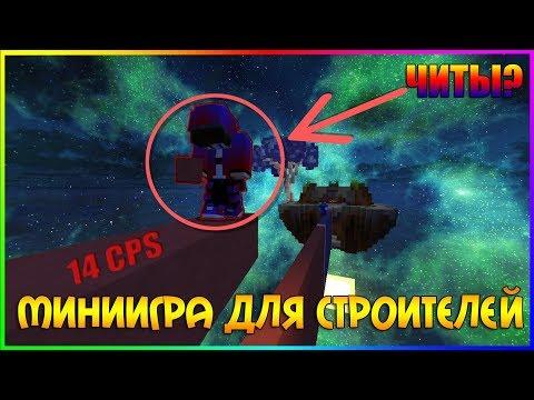 НОВАЯ МИНИИГРА ДЛЯ СТРОИТЕЛЕЙ | ВЕСЕЛЫЙ МОНТАЖИК | Minecraft Hypixel
