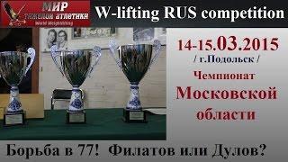14-15.03.2015.FIGHT-77.FILATOV & DULOV(75.6-73.7/241-240) Championship Moscow region.