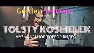 ПРЕМЬЕРА КЛИПА! NASHA DASHA. SERYA 666. TOLSTY KOSHELEK (OFFICIAL MUSIC VIDEO).