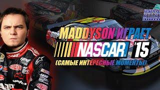 Нарезка от 09.12.15 NASCAR 15 самые интересные мометнты