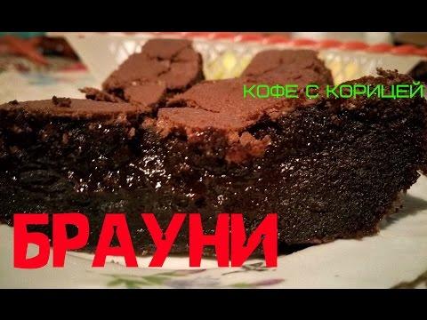 Супер вкусный / Шоколадный торт БРАУНИ / получится у всех