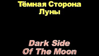 Pink Floyd The Dark Side of the MoonFilm ru RU soundtrack(на русском).