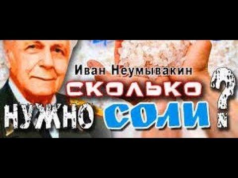 СОЛЬ И ВОДА ИСЦЕЛЯЕТ ПО НЕУМЫВАКИНУ 18.02.2020