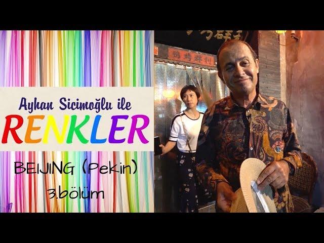Ayhan Sicimoğlu ile RENKLER - Beijing (3.Bölüm)