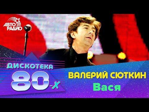🅰️ Валерий Сюткин