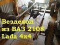 Вездеход из ВАЗ 2108 - Проект Lada 4x4 (Гряземес)