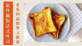 氣炸鍋版法式吐司|香氣四溢簡單又健康|142|French toast in the Air Fryer