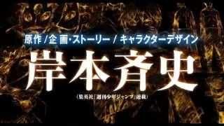 Naruto Shippuden The Movie 6 - Road To Ninja Trailer