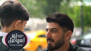 اسماعيل تمر || فكرة شباب || السعادة الحقيقية || الحلقة الثالثة 3 / VERSE