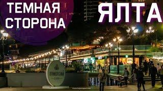 ЯЛТА. Вечерняя НАБЕРЕЖНАЯ. АТМОСФЕРА и ТЕМНЫЕ ЗАКОУЛКИ. Отдых в Крыму продолжается.Крым сегодня 2020