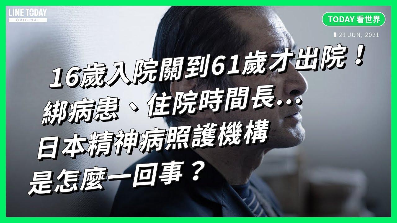 16歲入院關到61歲才出院!綁病患、住院時間長...日本精神病照護機構是怎麼一回事?【TODAY 看世界】
