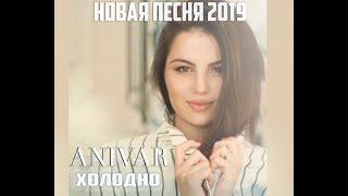 АНИВАР - небольшое видео к новой песне!!!