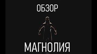 МАГНОЛИЯ | ОБЗОР КИНО