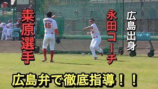 試合後に広島出身の永田コーチが付きっきりで広島弁にて桒原選手に激熱...