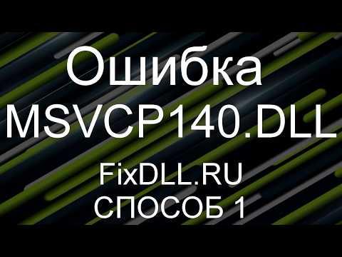 Как исправить ошибку отсутствует MSVCP140.DLL - Скачать MSVCP140.DLL Windows 7,8,10