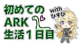 【ARK】恐竜に会いに行くのです!【にじさんじ/東堂コハク & 北小路ヒスイ】