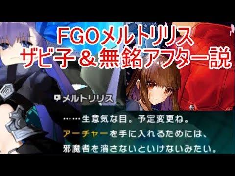 【Fate】FGOメルトリリスの初恋は無銘(EXエミヤ)説。ザビ子・無銘・CCCルート→セラフィックス?【EXTRACCC、FGO】