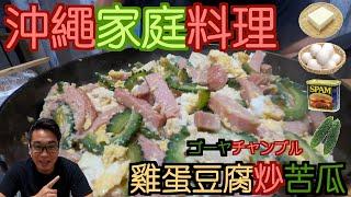 【朱仔廚房】---沖繩家庭料理・雞蛋豆腐炒苦瓜・ゴーヤチャンプル---素人料理 #沖繩家庭料理 #苦瓜 #地道小菜 #健康