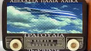 ΑΞΕΧΑΣΤΑ ΠΑΛΙΑ ΛΑΙΚΑ ΤΡΑΓΟΥΔΙΑ (ΣΠΑΝΙΑ) N*1 mp4