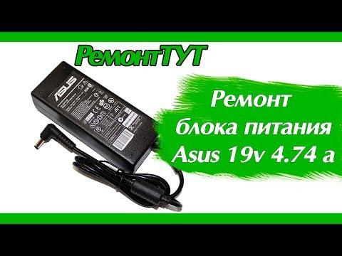 """Нестандартная"" проблема в блоке питания ноутбука Asus 19v 4.74 A"