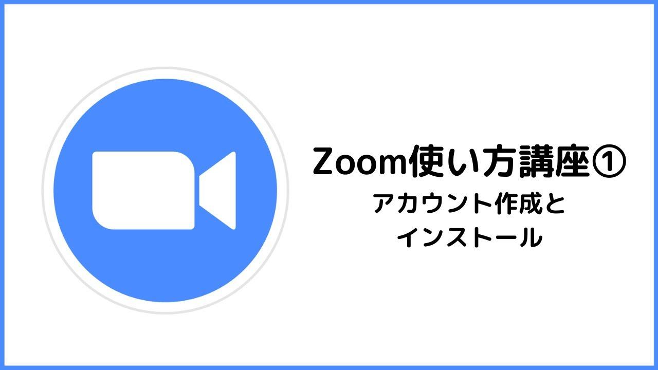 インストール zoom