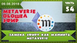 Криптовалюта Metaverse уделала Эфириум. Настройка майнинга Metaverse (ETP) на майнинг пуле