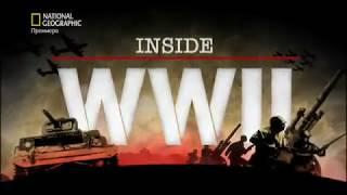 Втората световна война - Епизод 1